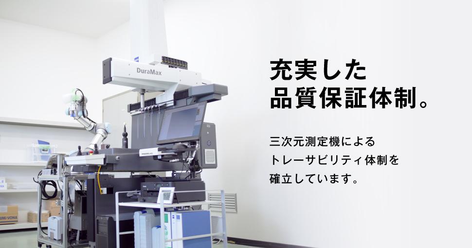 充実した品質保証体制。三次元測定機によるトレーサビリティ体制を確立しています。