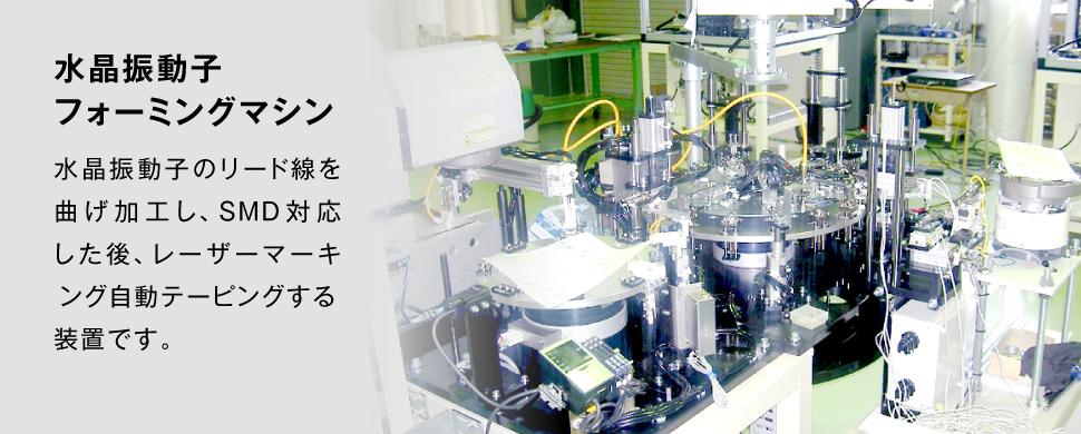 自動化/省力化機械。水晶振動子フォーミングマシン。水晶振動子のリード線を曲げ加工し、SMD対応した後レーザーマーキング自動テーピングする装置です。